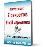 7 секретов email маркетинга