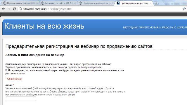 Целевая страница конверсии, форма регистрации на вебинар