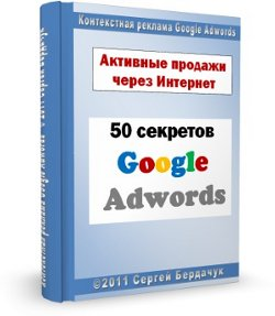 5 секретов Adwords