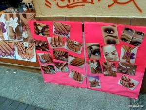 рекламный щит салона красоты