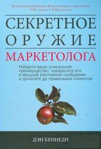 Секретное оружие маркетолога (книга)