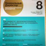 журнал Генеральный директор №8 за 2013год