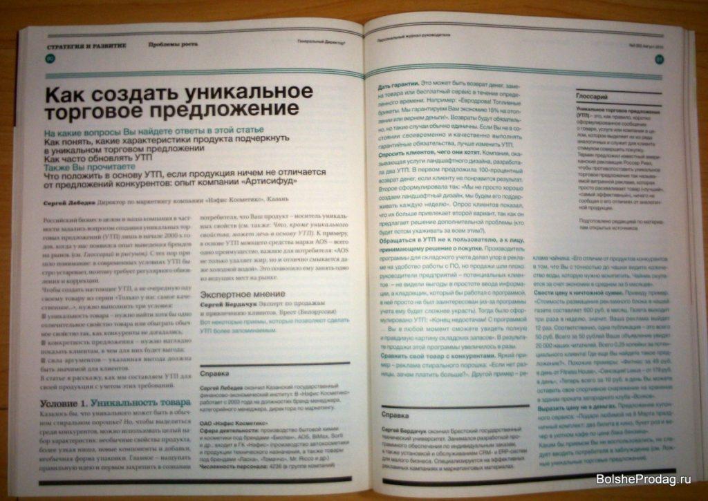 стр. 80-81