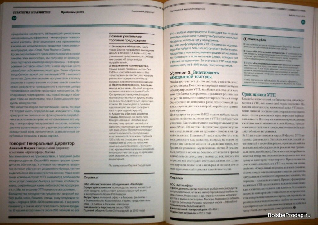 стр. 84-85