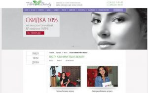 сайт косметологии