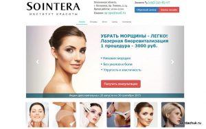 сайт института красоты Sointera