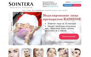 сайт салона красоты sointera