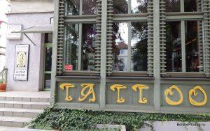 Салон Tattoo