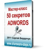 50 секретов Adwords
