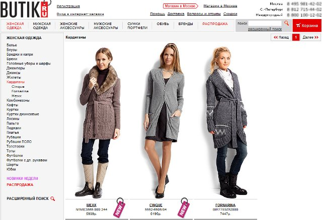 Как привлечь покупателей в магазин одежды   Больше Продаж e96fe913f87