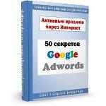 Как продавать в Интернете - 50 секретов контекстной рекламы