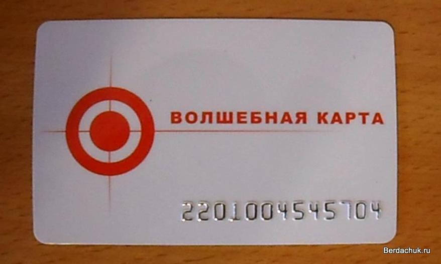 https://bolsheprodag.ru/wp-content/uploads/2013/10/volshebnaja-karta.jpg