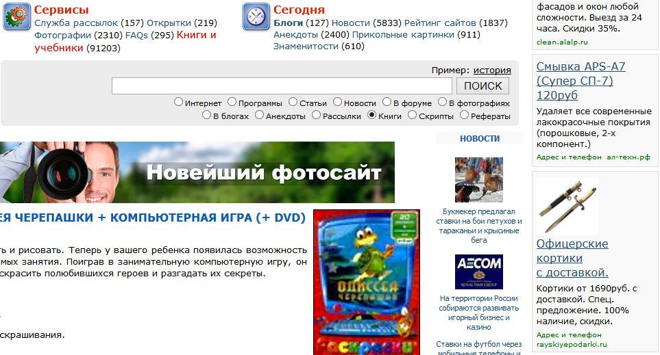 Бесплатно реклама интернет украина реклама google разместить на сайте