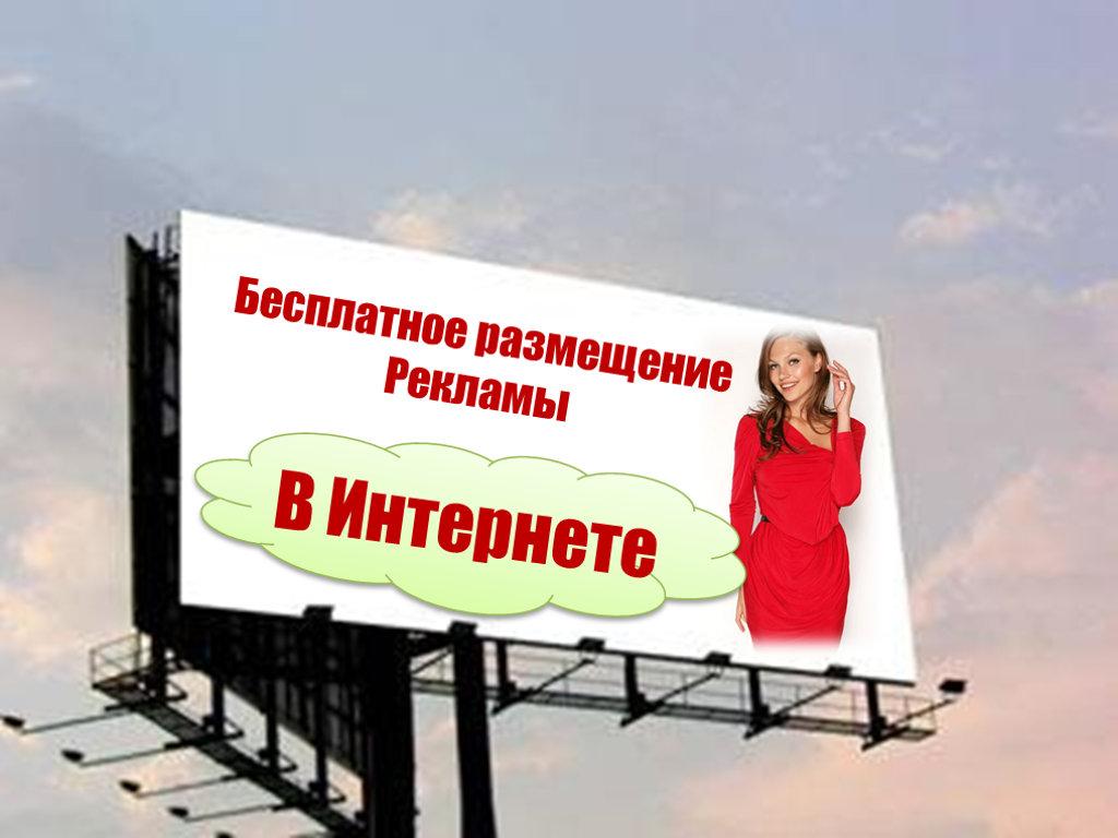 Реклама размещение в интернете бесплатно реклама сайта 10 рублей