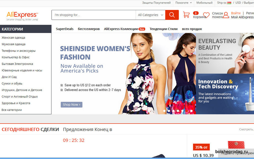 Магазин реклама в интернете перевод сайта на https Семёновская площадь