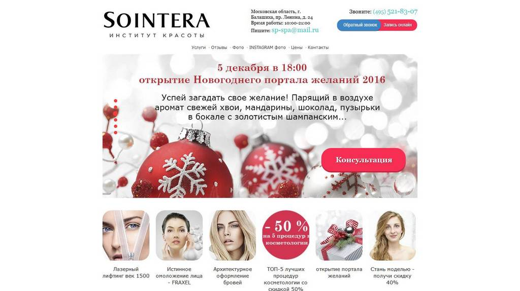 акции салонов красоты к новому году
