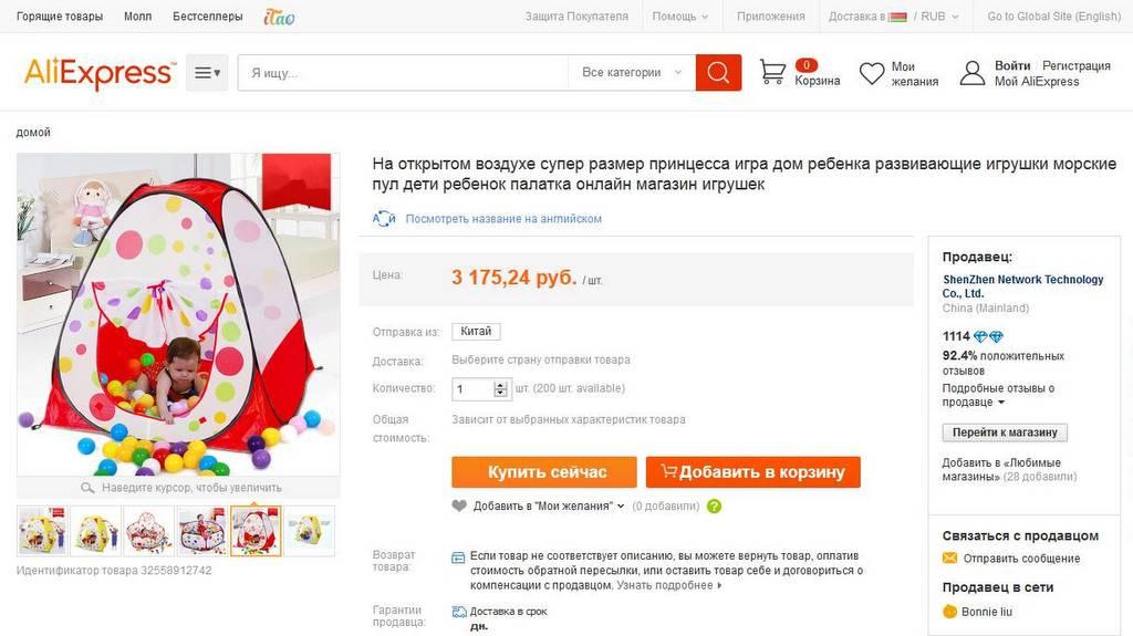 Идеи для привлечения клиентов в интернет-магазин игрушек   Больше Продаж c9298267539