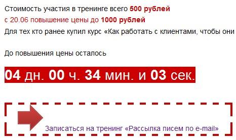 Обратный отсчёт.как сделать счетчик на сайт создание продающих сайтов санкт-петербург
