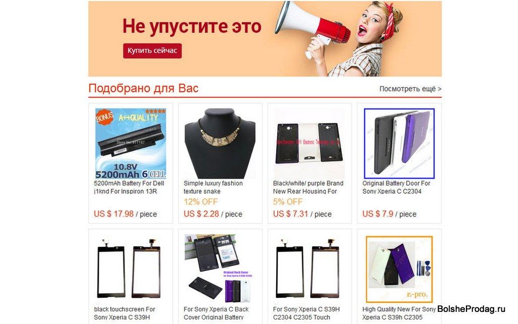 Как привлечь клиентов в интернет магазин аксессуаров. интернет магазин  аксессуаров 5cd442c1a6d