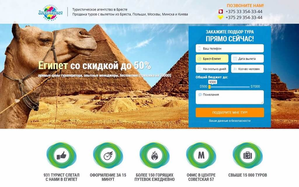 Реклама на туристических сайтах как поставить контекстную рекламу на ucoz